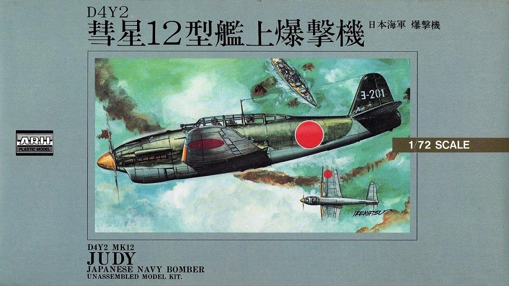 ARII 53003 Yokosuka D4Y2 Mk.12 'Suisei'